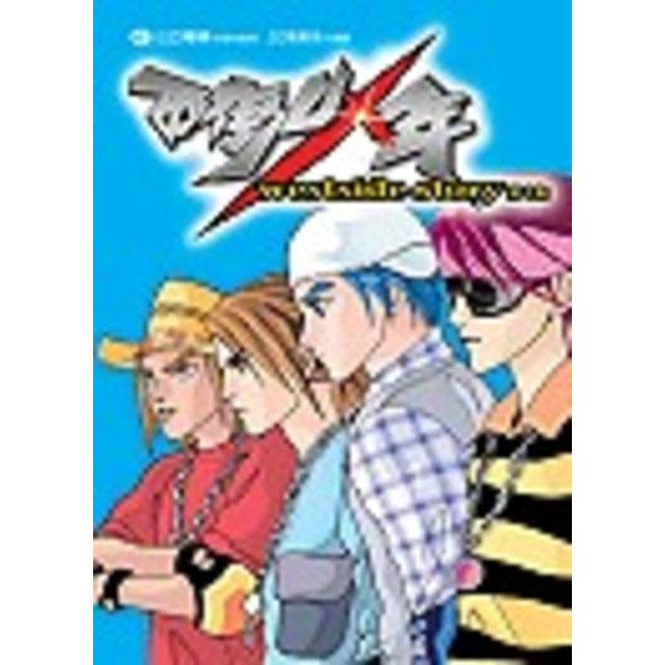 西街少年 Comic Book 1
