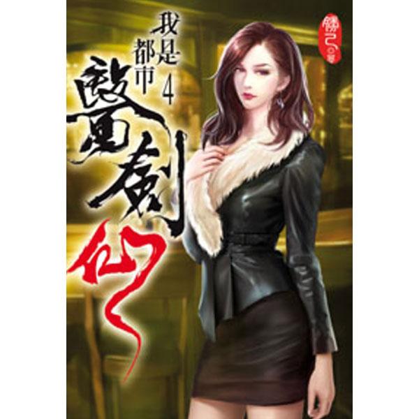 我是都市醫劍仙04