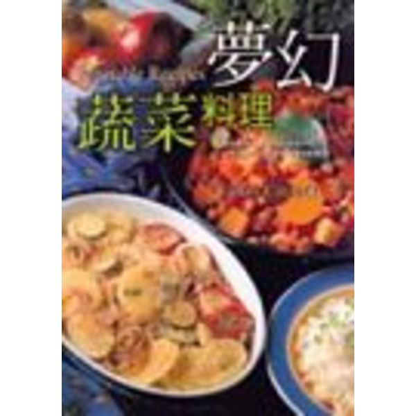 夢幻蔬菜料理