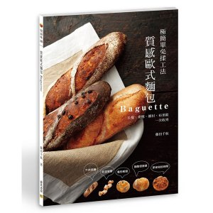 質感歐式麵包Baguette:極簡單免揉工法 長棍、麥穗、鄉村、布里歐一次收齊
