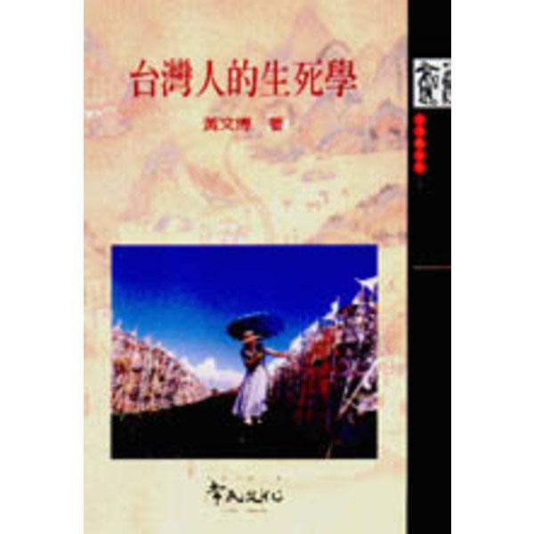 台灣人的生死學