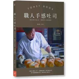 職人手感吐司:專業烘焙技法,解開吐司的秘密(暢銷十萬冊經典紀念版)