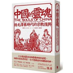 中國的靈魂 後毛澤東時代的宗教復興
