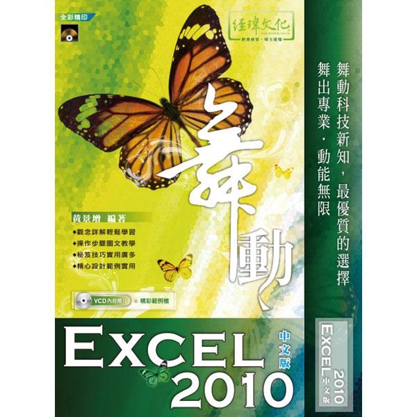 舞動 Excel 2010中文版