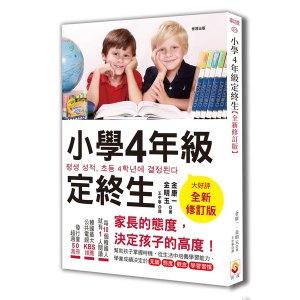 小學4年級定終生【全新修訂版】