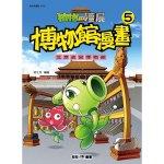 植物大戰殭屍:博物館漫畫5 北京故宮博物院
