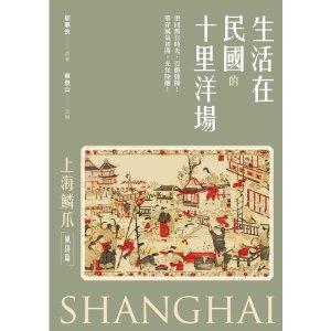 生活在民國的十里洋場:《上海鱗爪》(風俗篇)