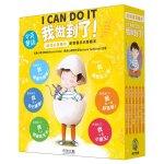 我做到了!I CAN DO IT 系列套書(6冊)