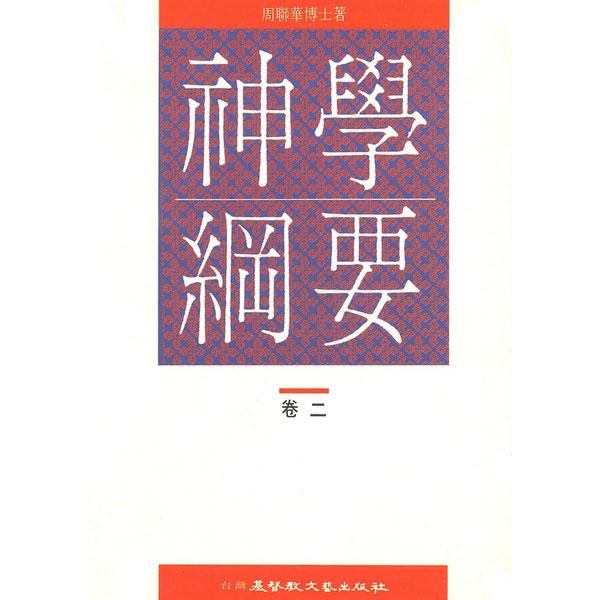 神學綱要(2)