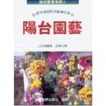 拈花惹草系列(8)陽台園藝