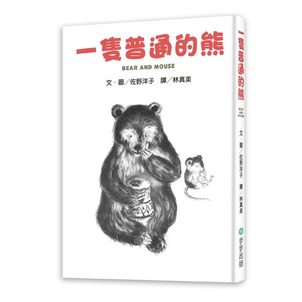 一隻普通的熊