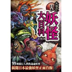 日本妖怪大百科 詭祕檔案3:大迫力!世界の妖怪大百科
