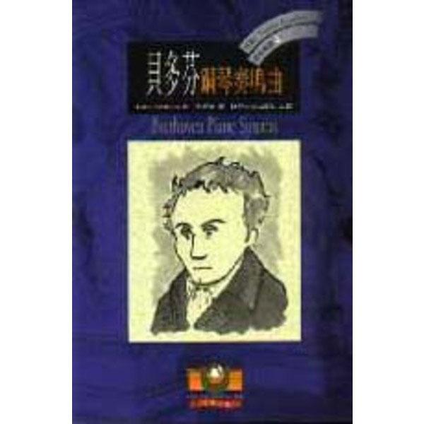 【BBC音樂導讀4】貝多芬:鋼琴奏鳴曲