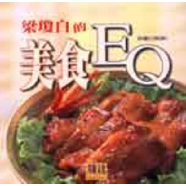 梁瓊白的美食EQ
