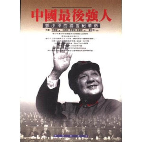 中國最後強人:鄧小平的跨世紀革命