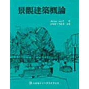 景觀建築概論(第二版)
