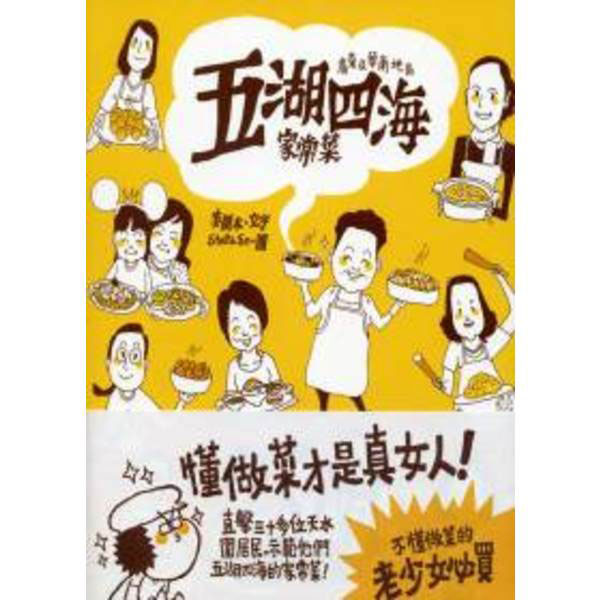 五湖四海家常菜:廣東及華南地區
