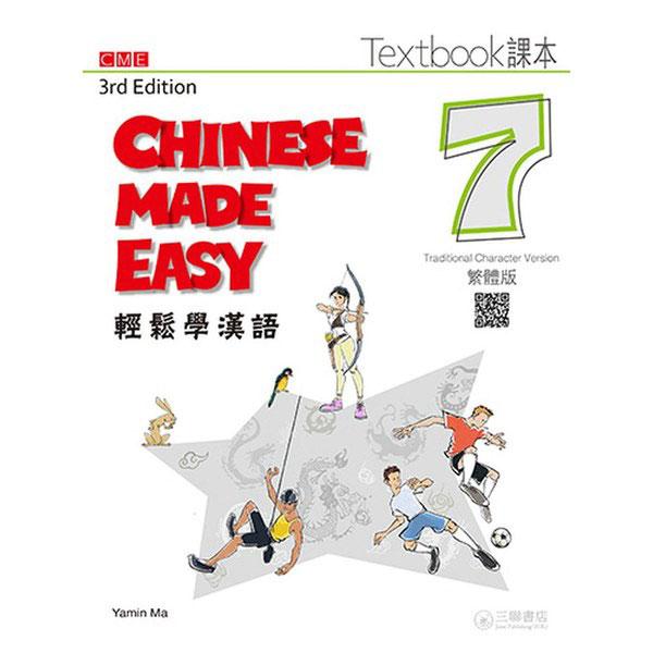 輕鬆學漢語 課本七(第三版)