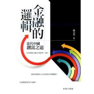 金融的邏輯:當代中國創富之道