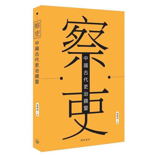察吏:中國古代吏治鏡鑒