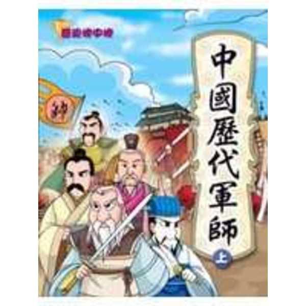 歷史榜中榜— 中國歷代軍師(上)