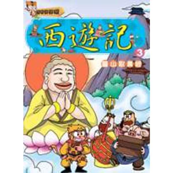 歷史好好玩11-西遊記(3) 靈山取真經(附VCD)