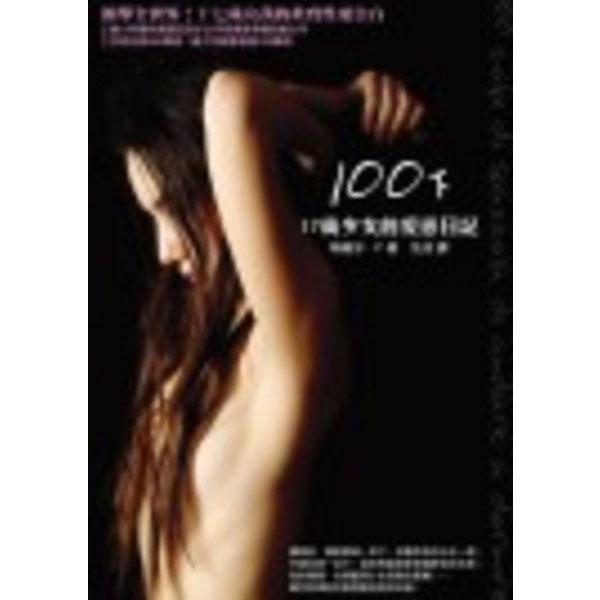 100下──17歲少女的愛慾日記