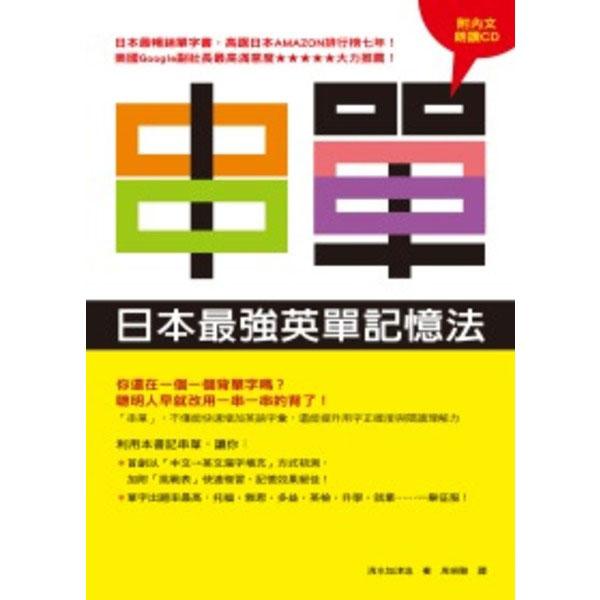 串單:日本最強英單記憶法(附內文朗讀CD)