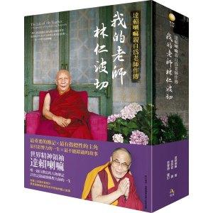 我的老師林仁波切【達賴喇嘛親自為老師作傳】