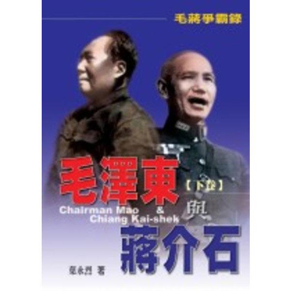 毛蔣爭霸錄—毛澤東與蔣介石(下卷)