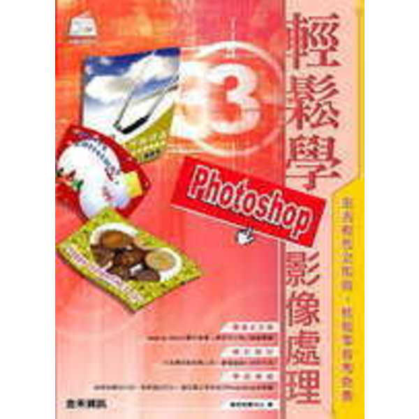 輕鬆學PhotoShop影像處理(附光碟)