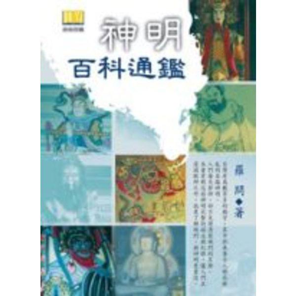 神明百科通鑑