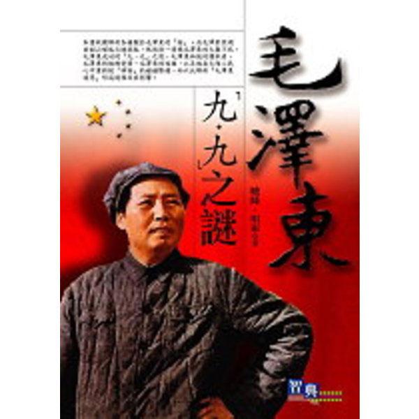 毛澤東「九.九」之謎