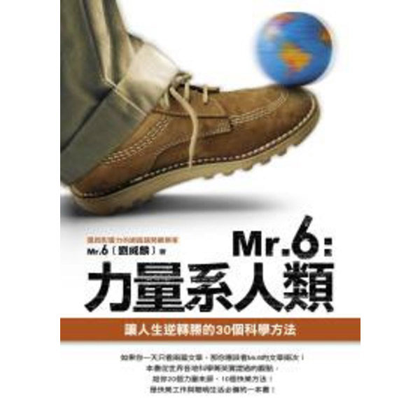 Mr.6:力量系人類 ──讓人生逆轉勝的30個科學方法