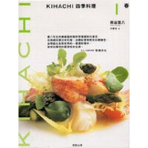 KIHACHI四季料理 Ⅰ 春