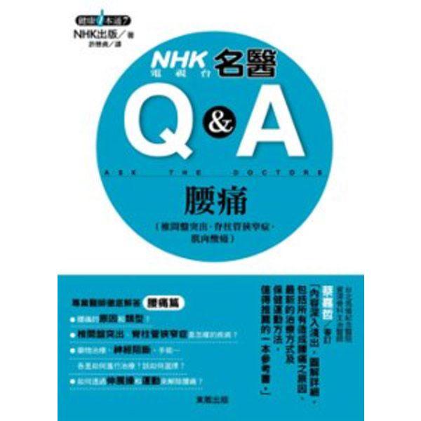 NHK電視台名醫Q&A:腰痛