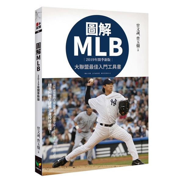 圖解MLB【2019年開季新版】