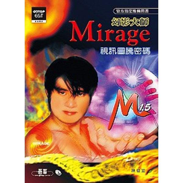 幻影大師Mirage:視訊圖騰密碼(附光碟)