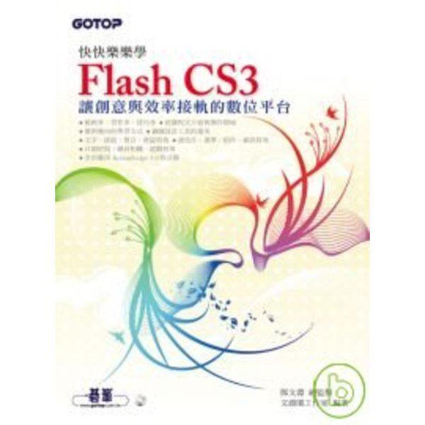 快快樂樂學Flash CS3(附光碟)