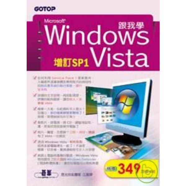 跟我學Windows Vista--SP1增訂版