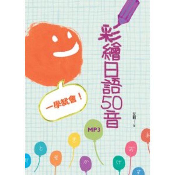 彩繪日語50音 一學就會!(32K+1MP3)