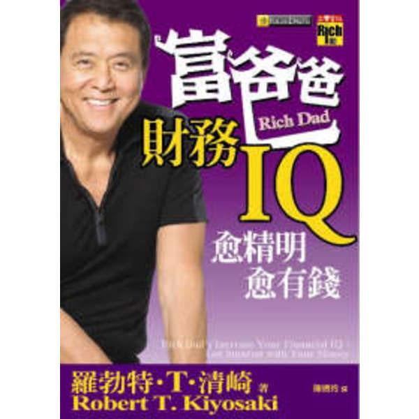 富爸爸財務IQ:愈精明愈有錢