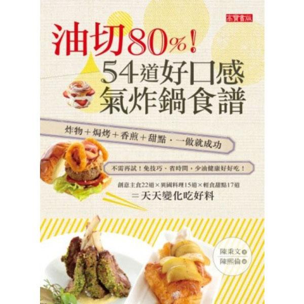 油切80%!54道好口感氣炸鍋食譜:炸物+焗烤+香煎+甜點 一做就成功
