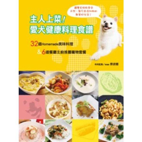 主人上菜!愛犬健康料理食譜
