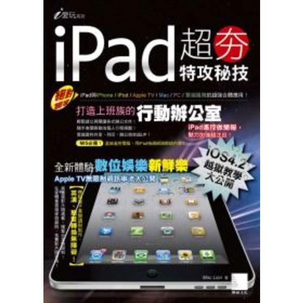 iPad超夯特攻祕技