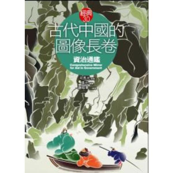 古代中國的圖像長卷:《資治通鑑》
