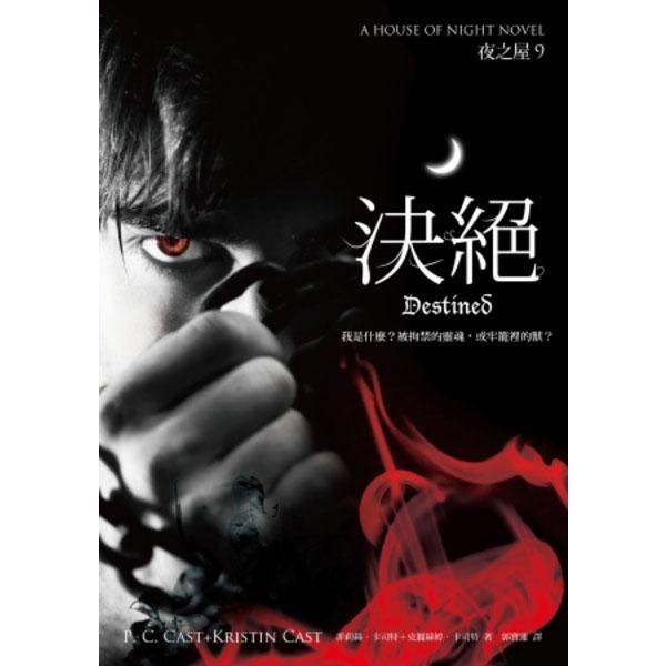 決絕 (夜之屋9):我是什麼?被拘禁的靈魂,或牢籠裡的獸?