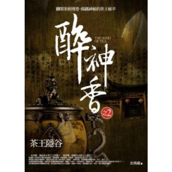 醉神香 2 茶王隱谷