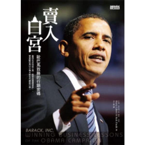 賣入白宮–歐巴馬致勝的行銷密碼