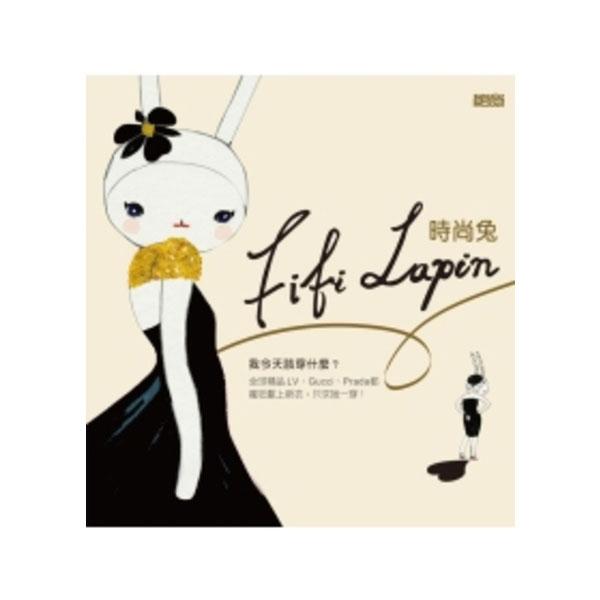 時尚兔Fifi Lapin:全球精品LV、Gucci、Prada 都瘋狂獻上新衣,只求她一穿